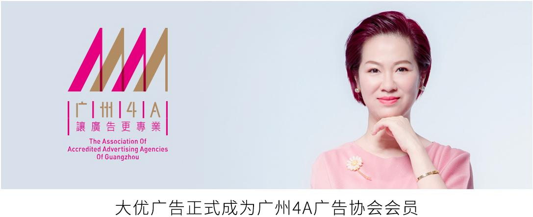 大优广告正式成为广州4A广告协会会员